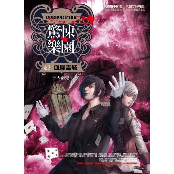 驚悚樂園(2)血屍毒城