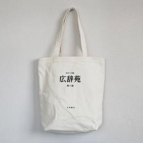 [ヘミングス] Orne 広辞苑帆布トート (ナチュラル)