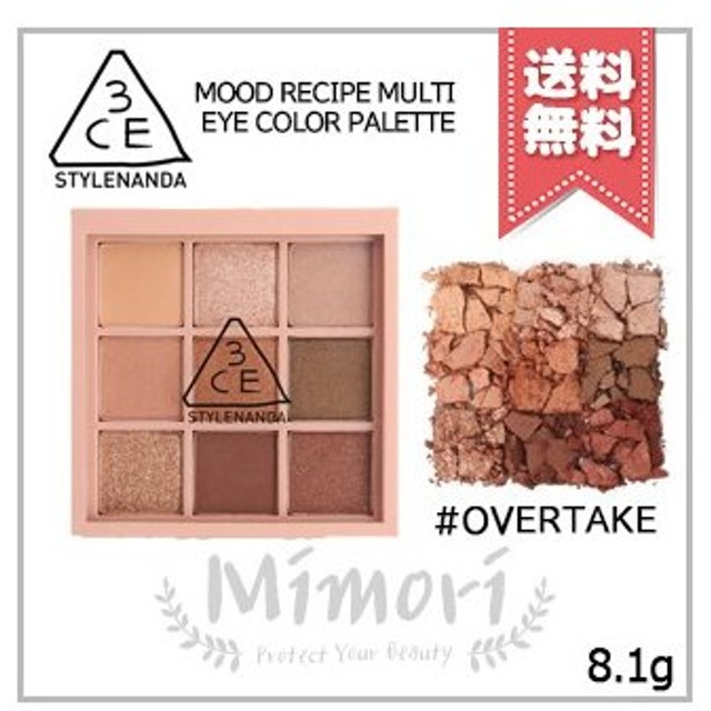 【送料無料】3CE ムードレシピマルチアイカラーパレット #OVERTAKE 8.1g