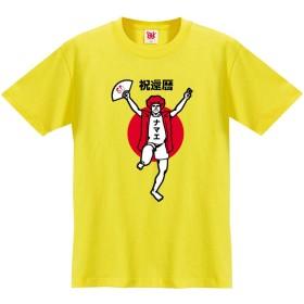 /GLT/名入れ 還暦祝い Tシャツ 【還暦バンザイ 男性】【黄T】【M】