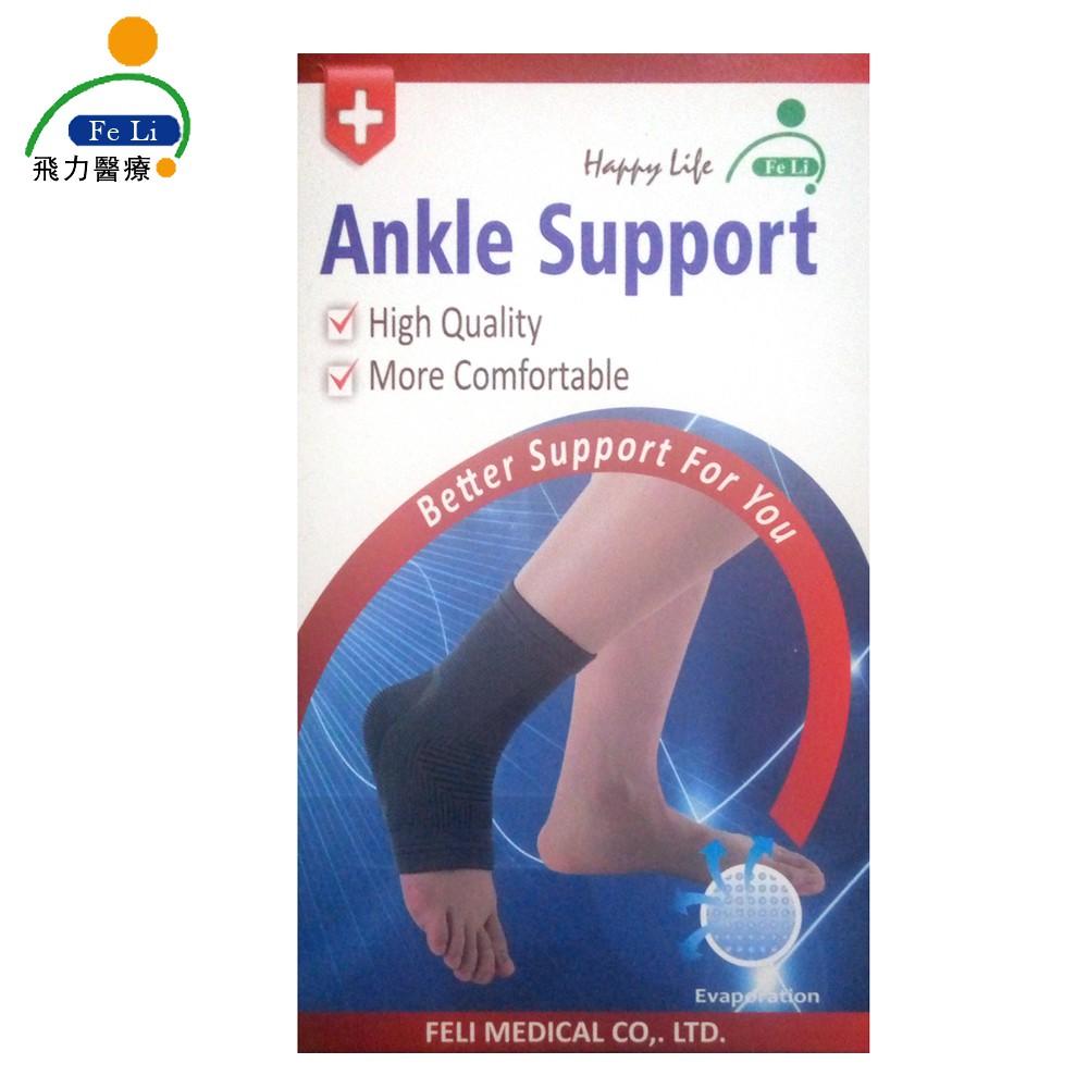 醫材字號【Fe Li 飛力醫療】HA系列 專業竹碳提花護踝(H08)