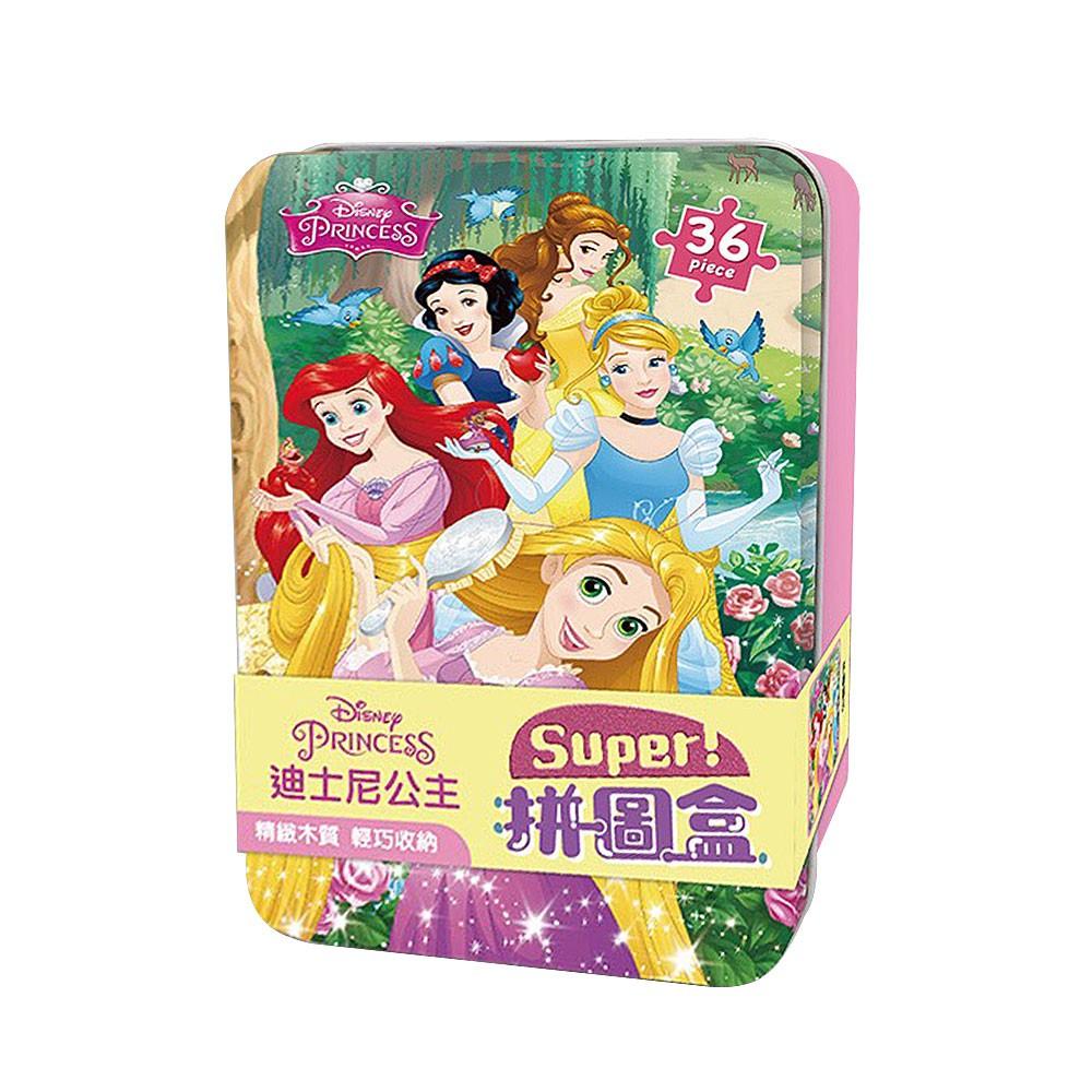 【京甫】Super!拼圖盒-迪士尼公主(36片)-168幼福童書網