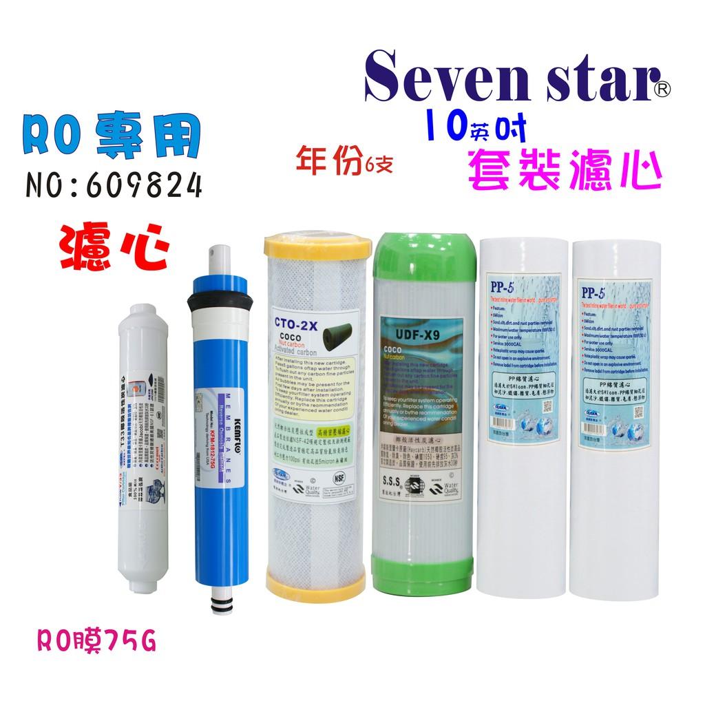 10英吋RO逆滲透膜+頂級套裝組濾心 淨水器 純水機 貨號 608024 Seven star淨水網