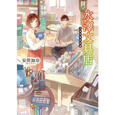水澤文具店(只為你寫的故事)