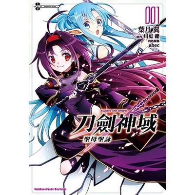 刀劍神域聖母聖詠(1)Sword Art Online