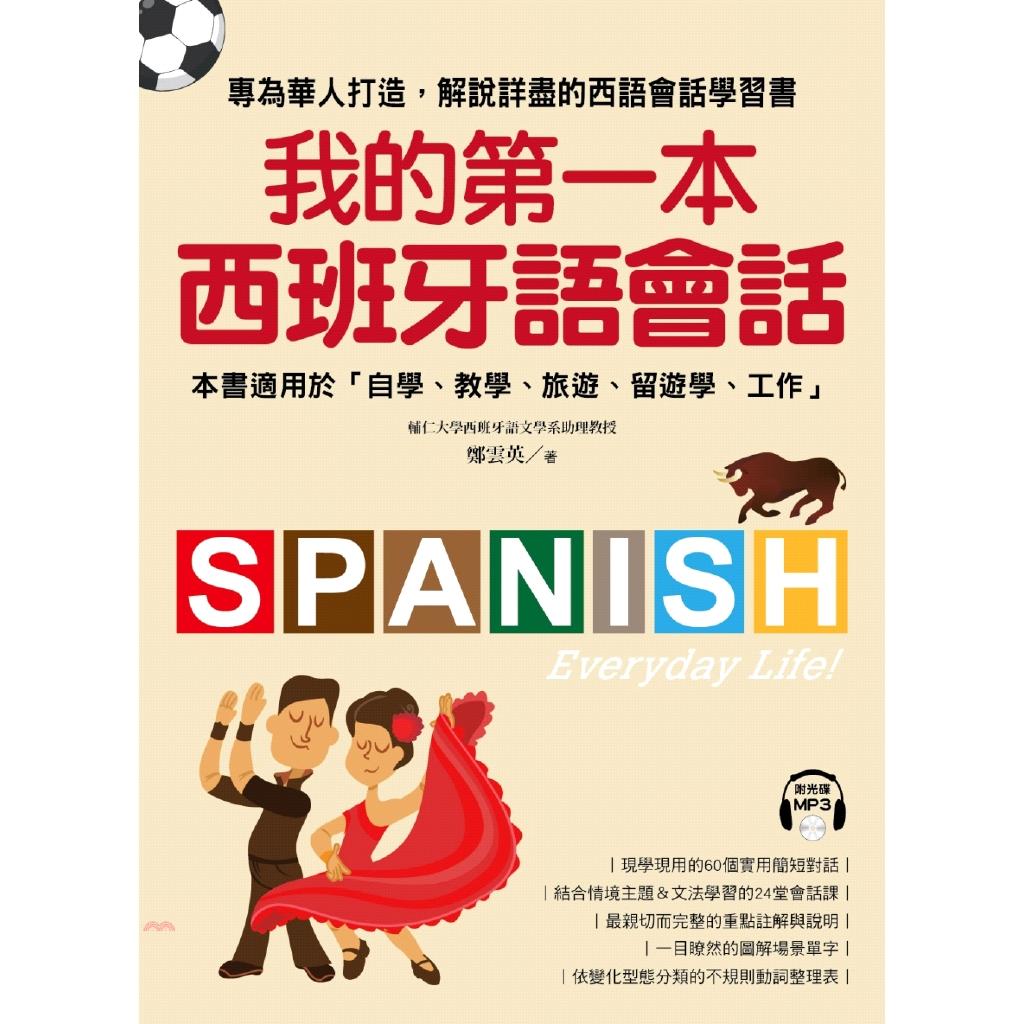 《國際學村》我的第一本西班牙語會話:專為華人設計,解說詳盡的會話學習書![79折]