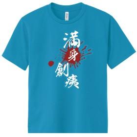 おもしろ デザイン四字熟語Tシャツ 満身創痍 大きいサイズあり (5Lサイズ, ターコイズ)