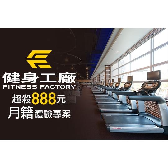 【健身工廠(多店)】首次入會體驗 台北