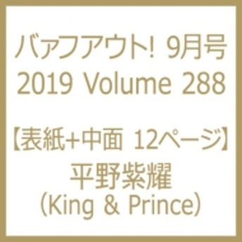 BARFOUT!編集部/Barfout! Vol.288 平野紫耀(King & Prince) Brown's Books