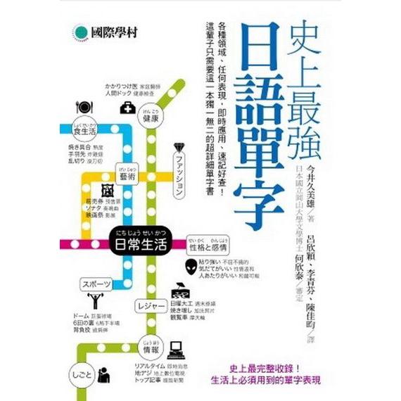 史上最強日語單字(各種領域任何表現即時應用速記好查)