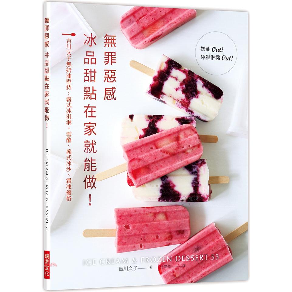 《瑞昇文化》無罪惡感冰品甜點在家就能做![7折]