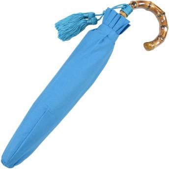 WAKAO バンブーハンドル 晴雨兼用折りたたみ傘 寒竹 曲り手元 日本製 Tokyo Made UVカット (ターコイズブルー)