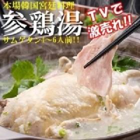 本場韓国の味・韓国宮廷料理「参鶏湯(サムゲタン)2袋」  送料無料