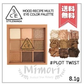 【送料無料】3CE ムードレシピマルチアイカラーパレット #PLOT TWIST 8.1g