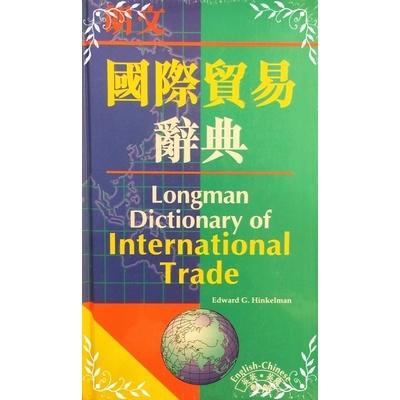 國際貿易辭典 (朗文)