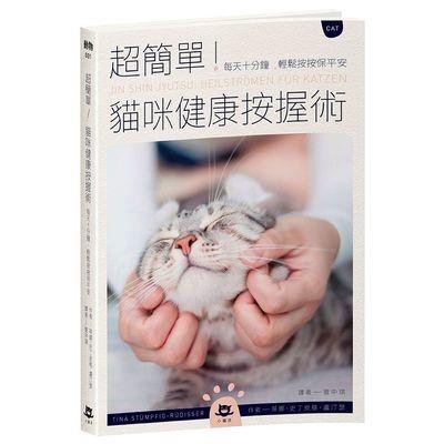 超簡單貓咪健康按握術(每天十分鐘輕鬆按按保平安)