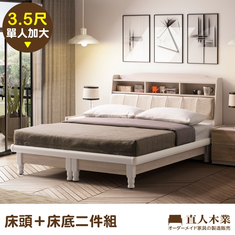 【日本直人木業】COCO瑪朵白橡立式實木腳3.5尺單人床組