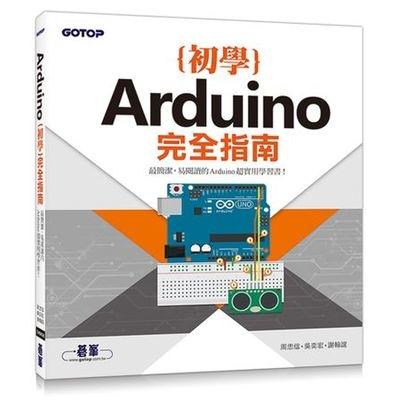 Arduino初學完全指南