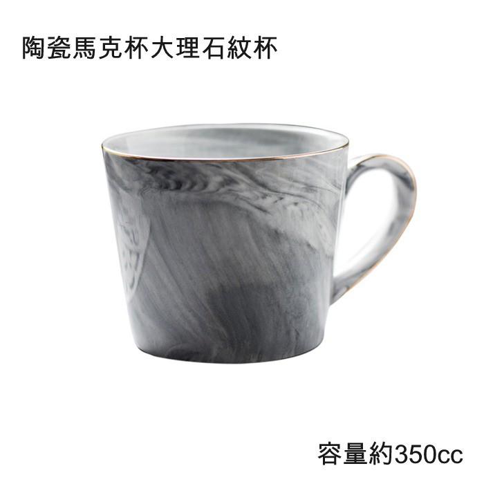 5Cgo創意北歐風宜家陶瓷馬克杯仿大理石紋路杯子喝水杯咖啡杯泡茶杯辦公水杯INS風杯子禮盒杯蓋564615770007