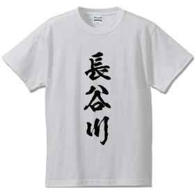 長谷川 オリジナル Tシャツ 書道家が書く プリント Tシャツ 【 名字 】 参.白T x 黒縦文字(前面) サイズ:L