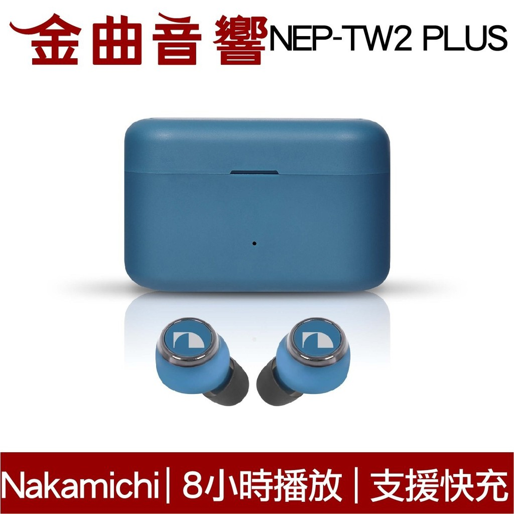 Nakamichi My Music Hue Plus 真無線耳機 藍色 NEP-TW2 Plus | 金曲音響