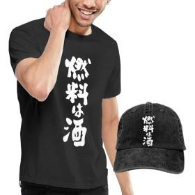 燃料は酒 メンズ 吸汗速乾 Tシャツ 黒 インナーシャツ 綿 半袖 丸首 カジュアル オシャレ シンプル ファッション 個性 男女兼用 動物柄 ユーモア 面白い プレゼント 帽付き セット DAD HAT 野球帽