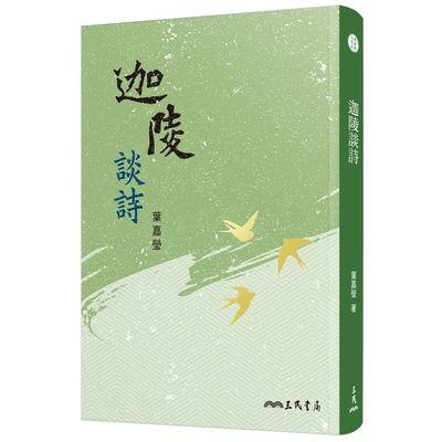 (三民)迦陵談詩(4版)(葉嘉瑩)