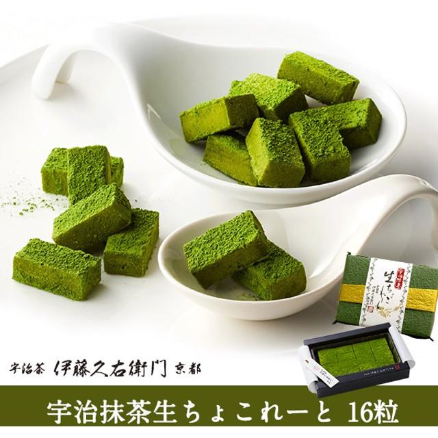京の老舗お茶屋の超濃厚 宇治抹茶生チョコレート16粒入
