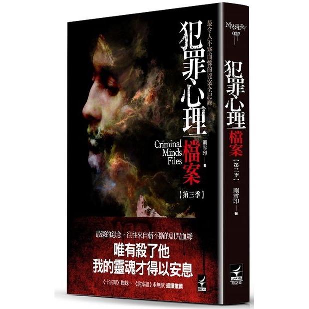 犯罪心理檔案(第三季)
