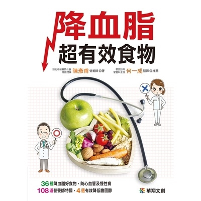 (華翔文化-人類文化)降血脂超有效食物(陳彥甫)