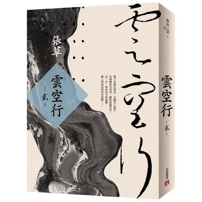 (皇冠叢書)雲空行(貳)(張草)