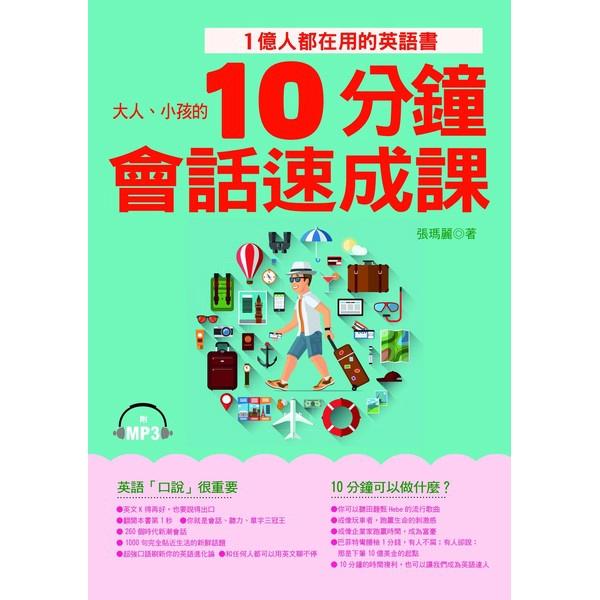 10分鐘會話速成課(1億人都在用的英語書)(附1MP3)