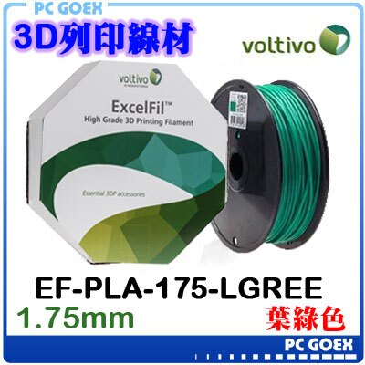 ☆pcgoex 軒揚☆  伏特窩 Voltivo ExcelFil PLA 3D列印線材 葉綠色 EF-PLA-175-LGREE