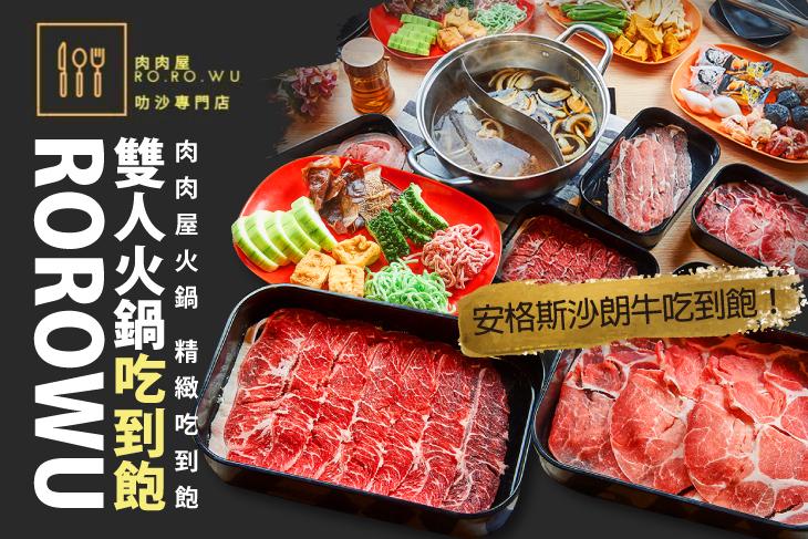 【高雄】肉肉屋火鍋 精緻吃到飽 #GOMAJI吃喝玩樂券#電子票券#美食餐飲