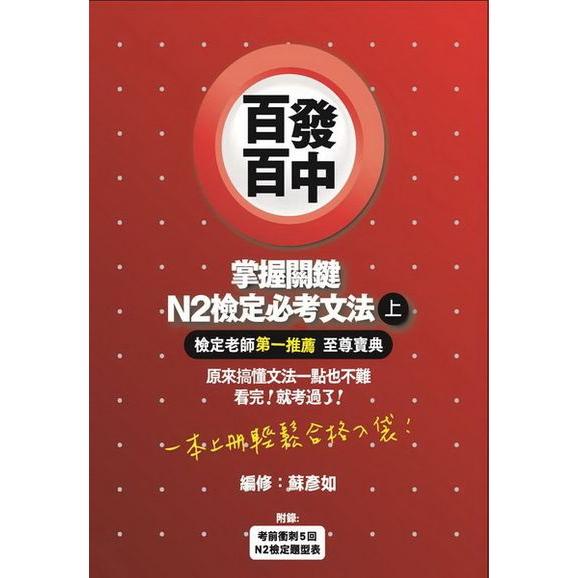 百發百中掌握關鍵N2檢定必考文法(上)