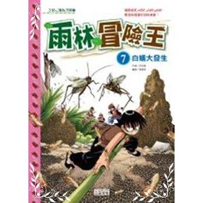 雨林冒險王(7)白蟻大發生