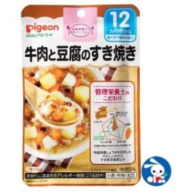 ピジョン)管理栄養士の食育ステップレシピ 牛肉と豆腐のすき焼き【ベビーフード】【セール】[西松屋]
