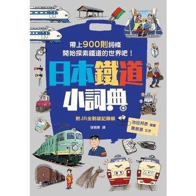 日本鐵道小詞典(萬用豆知識8)