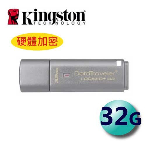 Kingston 金士頓 32GB DTLPG3 DataTraveler Locker+ G3 32G 隨身碟 加密型