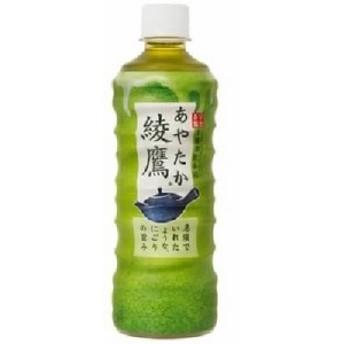 【まとめ買い お徳用 】コカ・コーラ 綾鷹(あやたか) 緑茶 525ml×24本(1ケース) ペットボトル  送料無料
