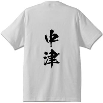 中津 オリジナル Tシャツ 書道家が書く プリント Tシャツ 【 大分 】 七.白T x 黒縦文字(背面) サイズ:L