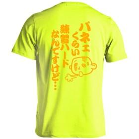 (リクティ) RikuT パネェくらい練習ハードなんですけど・・・ 半袖プレミアムドライTシャツ 蛍光イエロー S