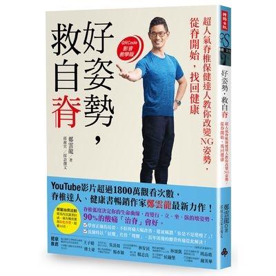 好姿勢救自脊(超人氣脊椎保健達人教你改變NG姿勢.從脊開始找回健康)