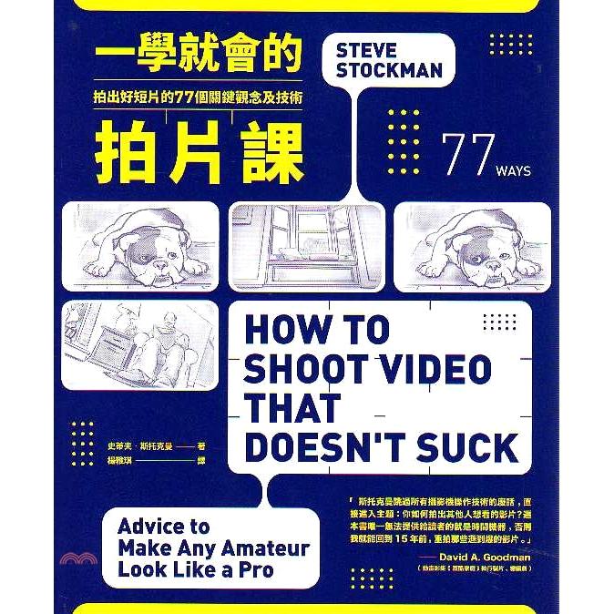 《大家》一學就會的拍片課:拍出好短片的77個關鍵觀念及技術[79折]