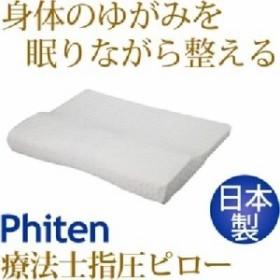 療法士指圧ピロー/枕 【スタンダード70型 厚み3~7cm】 日本製 国産 低反発 通気性 高フィット感仕様 『ファイテン 星のやすらぎ』