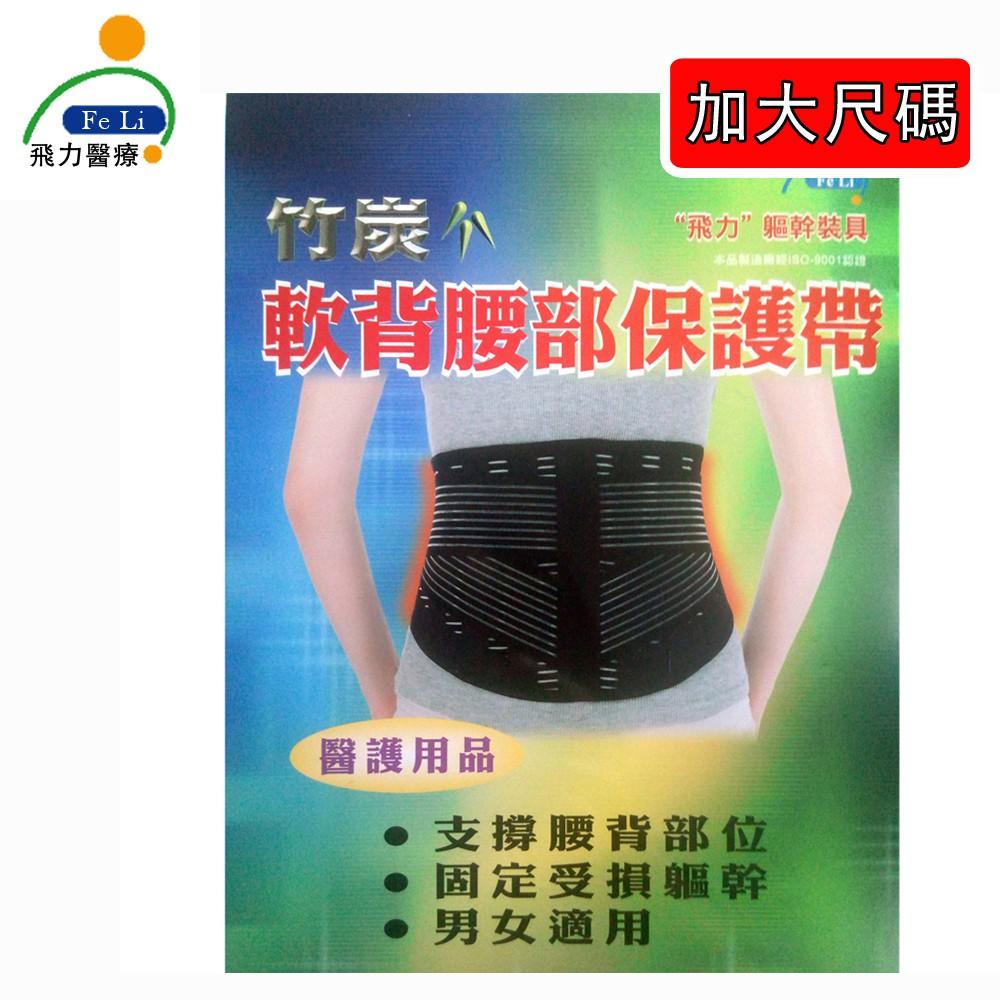 醫材字號【Fe Li 飛力醫療】竹炭軟背腰部保護帶-加大尺碼(含遠紅外線)