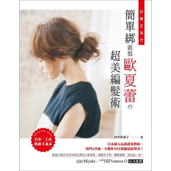 日韓正流行簡單綁就很歐夏雷的超美編髮術