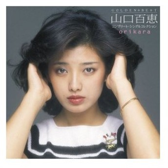 GOLDEN☆BEST orikara 山口百恵 コンプリート・シングルコレクション 中古