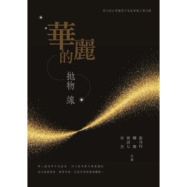華麗的拋物線(第十五屆台灣推理作家協會徵文獎合輯)