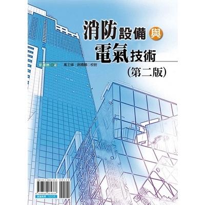 消防設備與電氣技術(第2版)